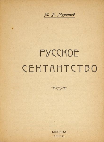 Муратов, М.В. Русское сектантство. М.: Тип. Всеросс. Центральн. Совета, 1919.