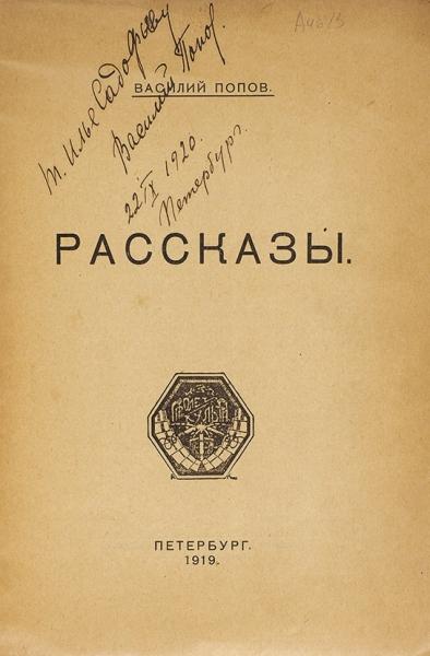 Попов, В. [автограф] Рассказы [Запись; Смерть Осокина]. Пг., 1919.