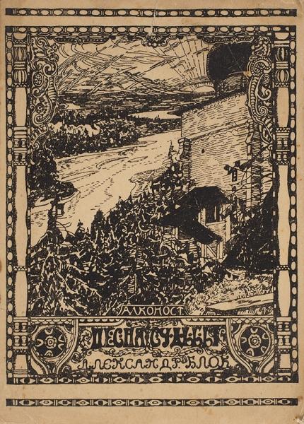 Блок, А.Песня судьбы. Драматическая поэма. Пб.: Алконост, 1919.