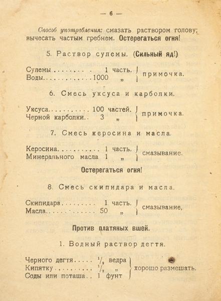 Средства против вшей. М.: Наркомат здравоохранения, 1919.