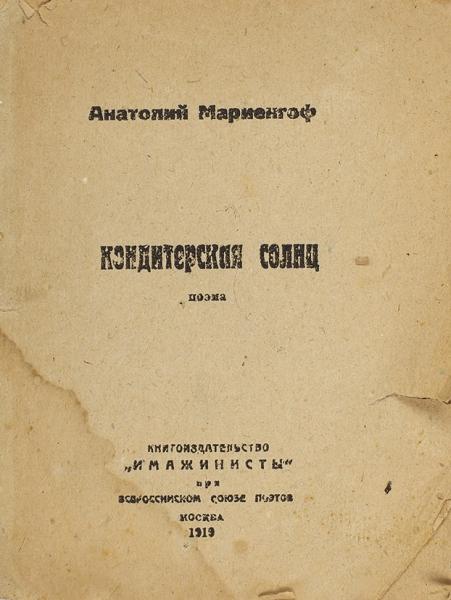 Мариенгоф, А.Кондитерская солнц. М.: Имажинисты, 1919.