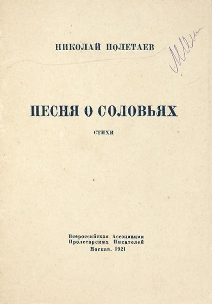 Полетаев, Н.Песня осоловьях. Стихи. М.: Кузница, 1921.