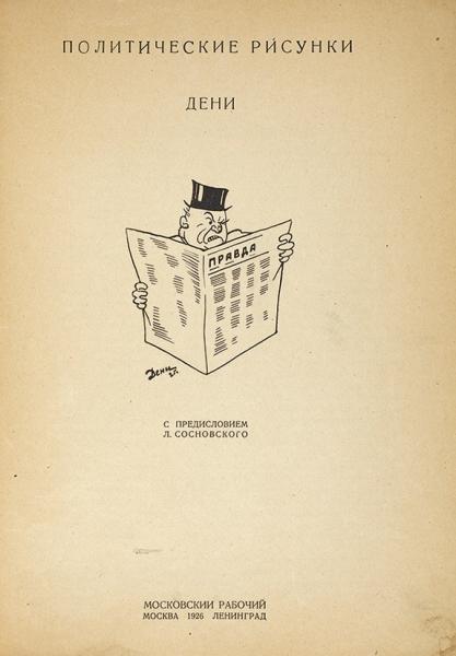 Лот издвух книг, посвященных карикатуре.