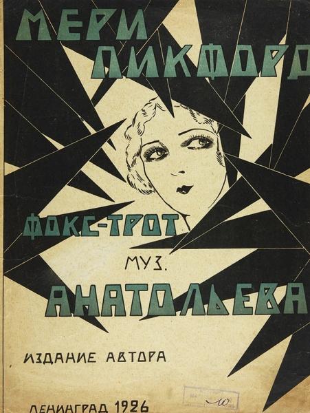 [Ноты] Мери Пикфорд. Фокс-трот/ муз. Анатольева. Л.: Издание автора, 1926.