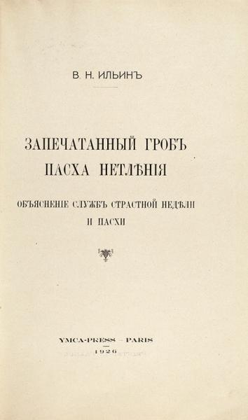 Ильин, В.Запечатанный гроб. Пасха нетления. Объяснение служб страстной недели ипасхи. Париж: Ymca-Press, 1926.