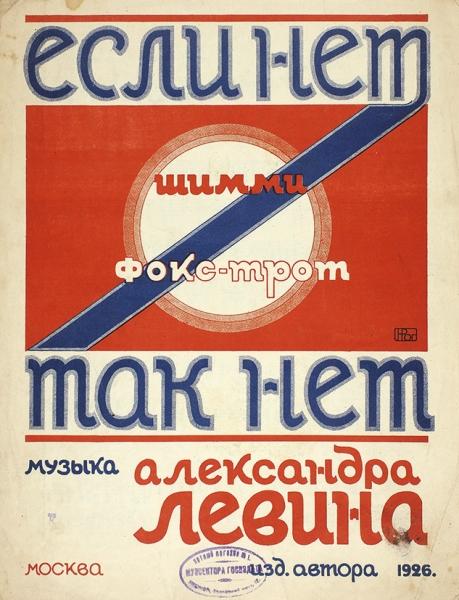 [Ноты] Если нет, так нет! Шимми-фокстрот/ муз. А.Левина, обл. худ. Н.Рогачев. М.: Издание автора, 1926.