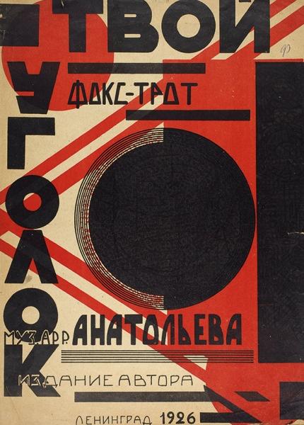 [Ноты] Твой уголок. Фокс-трот/ муз. Арр. Анатольева. Л.: Издание автора, 1926.