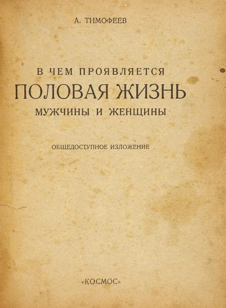Что нужно знать ополовой жизни. Популярно-научная серия [Конволют из2-х книг серии]. Житомир: Издательство «Космос», 1927.