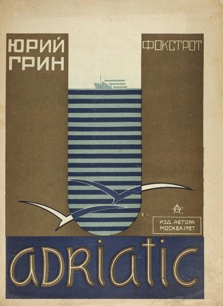 [Ноты] Грин, Ю.Фокстрот «Adriatic». М.: Издание автора, 1927.