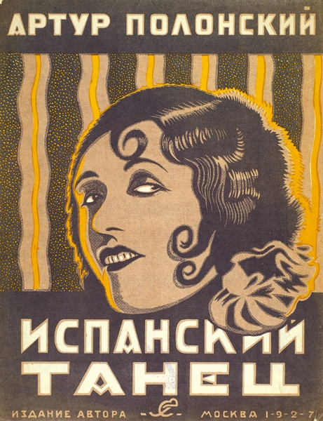 [Ноты] Полонский, А.Испанский танец/ худ.-монограммист Г.Е.М.: Издание автора, 1927.