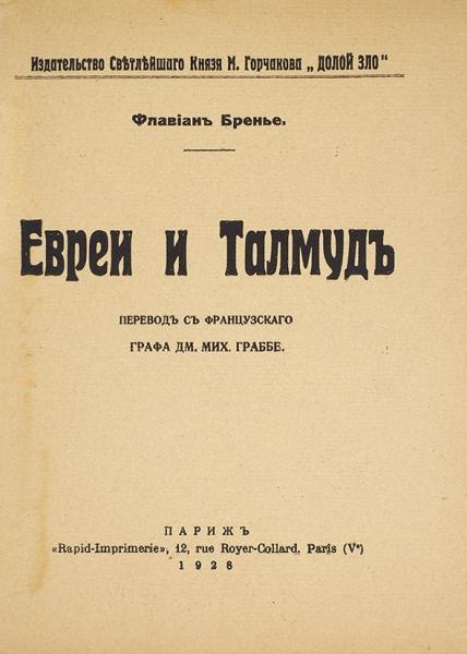 Бренье, Ф.Евреи иТалмуд/ пер. графа Д.М. Граббе. Париж: «Rapid-Imprimerie», 1928.