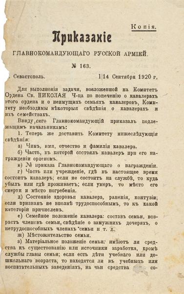 Копия Приказа Главнокомандующего Русской Армией №163. Севастополь, 1920.