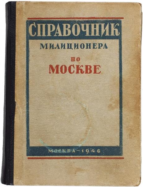 Два справочника для московского милиционера.