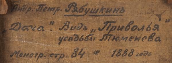 Рябушкин Андрей Петрович (1861–1904) «Дача вусадьбе Тюменева». 1888. Холст, масло, 30×43см.