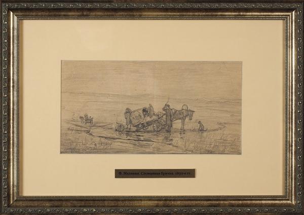 Малявин Филипп Андреевич (1869–1940) «Сломанная бричка». 1890-е. Бумага, графитный карандаш, 22,2×35,6см.