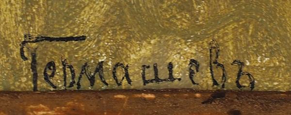Гермашев Михаил Маркианович (1867–1930) «Летний пейзаж сдорогой». 1900-е. Холст, масло, 29×41см.