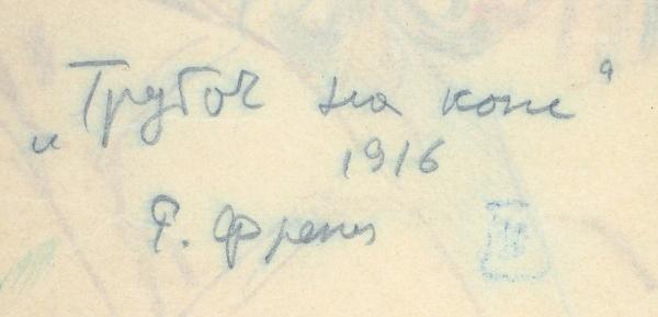 Френц Рудольф Рудольфович (1888–1956) «Трубач». 1916. Бумага, цветные карандаши, 25,2×19см.