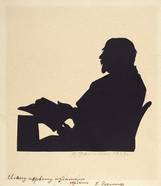 Фалилеев Вадим Дмитриевич (1878–1950) «Портрет П. Эттингера». 1923. Бумага, силуэт, 18,7x16,2см.