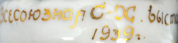 Три скульптуры: «Женщина скапустой», «Украинка спомидорами», «Мужчина сарбузами». СССР, ГФЗ—ЛФЗ, автор модели Н.Я. Данько. 1920-е—1930-е. Фарфор, подлазурная роспись. Высота 13см; 11,5см; 15см.