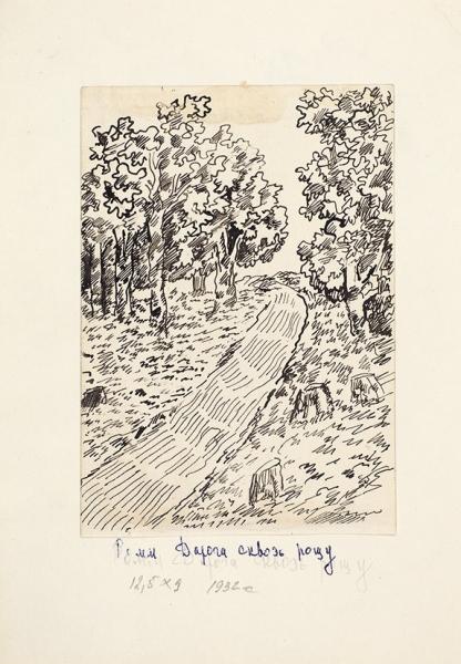 Ромм Александр Георгиевич (1886–1952) «Дорога сквозь рощу». 1932. Бумага, тушь, перо, 12,7×8,9см.