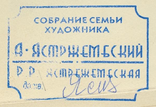Ястржемский Антон Станиславович (1884–1960) «Натюрморт». Наобороте «Натюрморт». 1930-е-1940-е. Бумага, акварель, 46×32см.