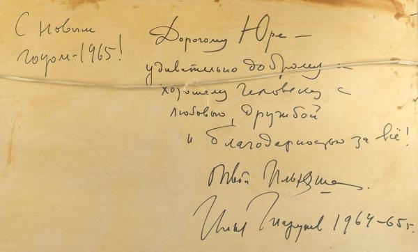 Глазунов Илья Сергеевич (1930–2017) «Пейзаж сцерковью». 1964. Бумага, пастель, 50×76,5см (всвету).