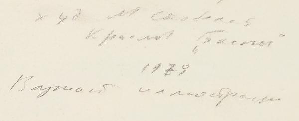 Скобелев Михаил Александрович (1930–2006) «Ворона илисица». Иллюстрация к«Басням» И.А. Крылова.1979. Бумага, гуашь, 27,8×21см.