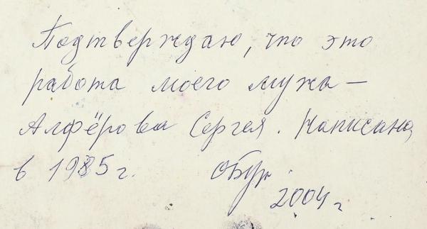 "Алфёров Сергей Александрович (1951–2004) «Натюрморт ""Приятного аппетита""». 1985. Бумага, смешанная техника, 95×73см."