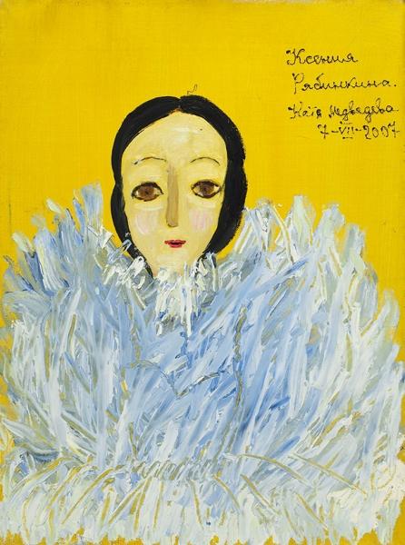 Медведева Катя (род.1937) «Ксения Рябинкина». 2007. Холст, масло, 40×30см.
