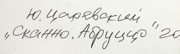 Царевский Юрий Витальевич (род.1968) «Сканно. Абруццо». 2018. Бумага, тушь, линеры, изограф, 41,3×52,2см.