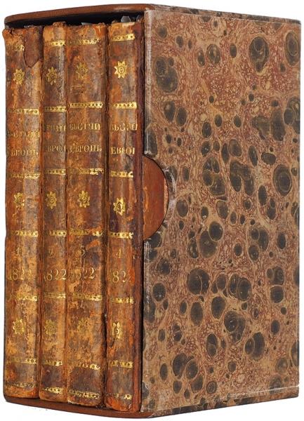 Вестник Европы, составленный Михаилом Каченовским. Январь-август 1822. М.: ВУниверситетской тип., 1822.