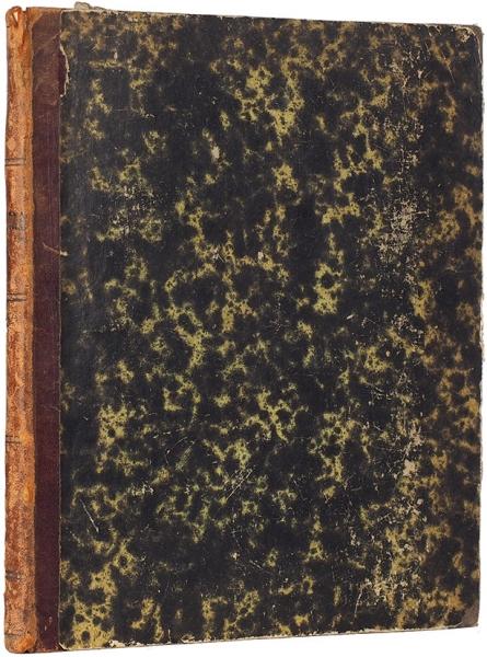 Мюллер, И.Атлас кучебнику космической физики. СПб.: Изд. торг. дома С.Струговщикова, 1860.