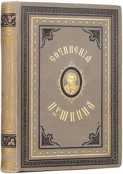 Пушкин, А.С. Сочинения. 3-е изд., испр. идоп., под ред. П.А. Ефремова. В6т. Т. 1-2. СПб.: Изд. Книгопрод. Я.А. Исакова, 1878-1881.