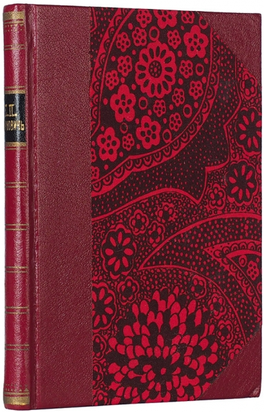 [«Единственным источником частных богатств было достояние государства»] Карнович, Е.П. Замечательные богатства частных лиц вРоссии. 2-е изд. СПб.: Изд. А.С. Суворина, 1885.