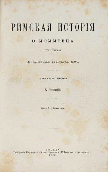Моммсен, Ф.Римская история. [В5т.]. Т. 1-3. М.: Изд. К.Т. Солдатенкова; Тип. В.Ф. Рихтер, 1887.