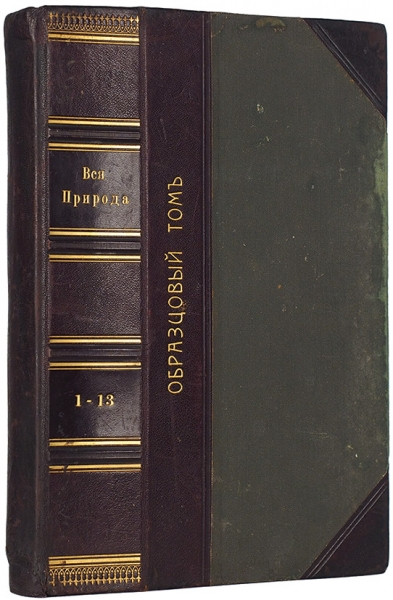 Вся природа. [Образцовый том]. СПб.: Т-во «Просвещение», 1902.
