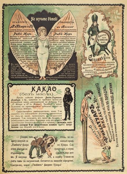 [Декадентские духи иброня-невидимка] Рекламная брошюра фабрично-торгового т-ва «Р.Кёлер иК° вМоскве. Торговля ипроизводство аптекарских, химических, парфюмерных иколониальных товаров». 1902.
