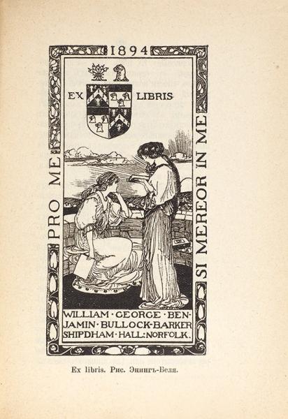 Книжные ибиблиотечные гербы (Exlibris). Срисунками. СПб.: Тип. А.С. Суворина, 1903.