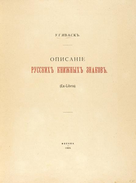 Иваск, У.Г. Описание русских книжных знаков. (Ex-libris). [В3вып. Вып.1]. М., 1905.