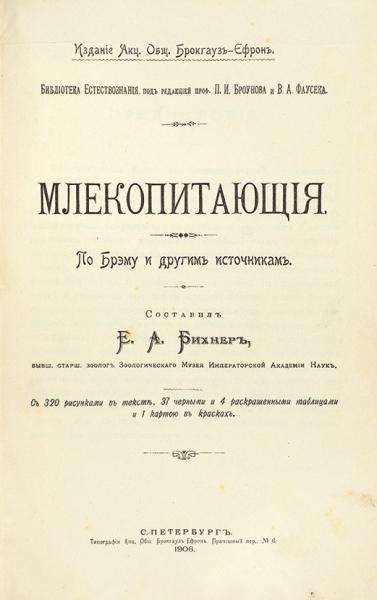 Брихнер, Е.А. Млекопитающие. ПоБрэму идругим источникам. СПб.: Тип. Акц. Общ. Брокгауз Ефрон, 1906.
