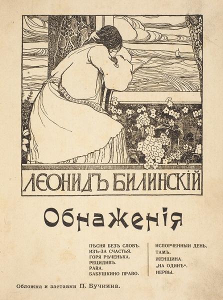 Билинский, Л.Обнажения. Рассказы. Кн. 1[иединств.]. СПб.: Тип. В.Безобразова, 1908.