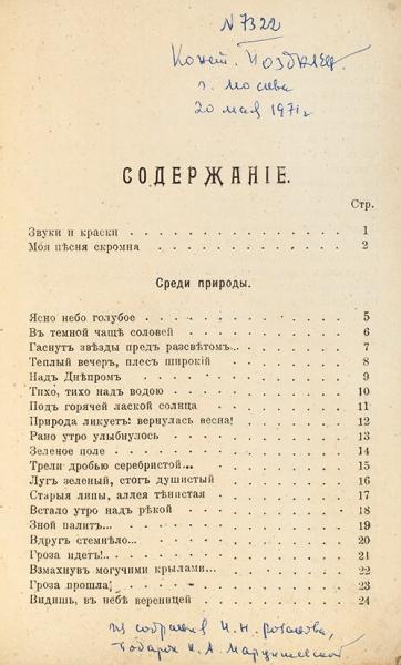 [Изсобрания И.Н. Розанова] Кульчинский, В.Разбитая арфа. Книга стихов. Ярославль, 1910.