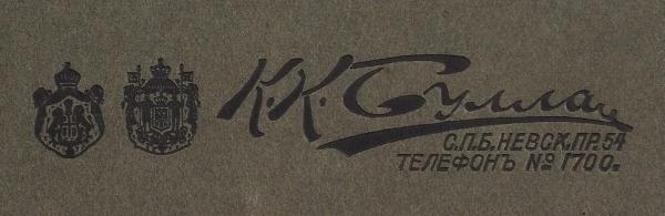 Фотография: Заседание Совета Высшего художественного училища при Академии художеств, вмастерской В.Е. Маковского/ фото К.К. Булла. СПб., [1913].