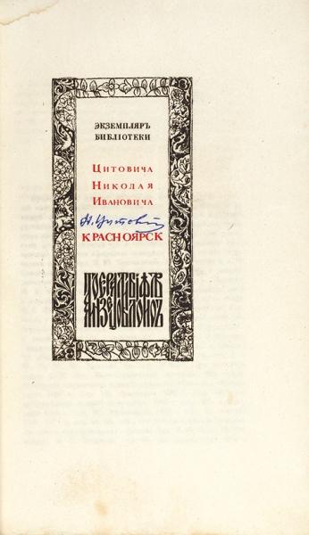 [Именной экземпляр] Шляпкин, И.А. Похвала книге. Пб.: Кн-во Р. Голике иА.Вильборг, 1917.