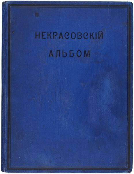 Некрасовский альбом. Пб.: ГИЗ, 1921.