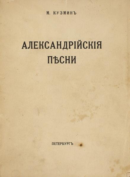 Кузмин, М.А. [автограф актрисе «сшармом»] Александрийские песни. Пг.: Прометей, [1921].
