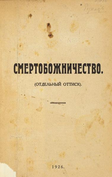 [Сетницкий, Н.А.] Смертобожничество (Отдельный оттиск). [Харбин], 1926.