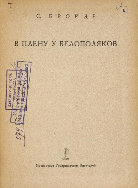 Бройде, С. Вплену убелополяков. М.: Московское товарищество писателей, 1933.