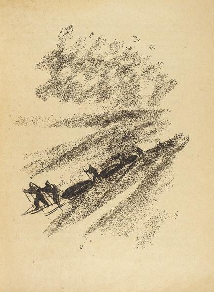 Энгель, Р.Нансен/ рисунки А.Брея. М.: Молодая гвардия, 1933.