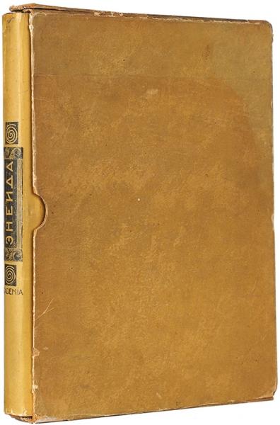 Вергилий. Энеида/ пер. В.Брюсова иС.Соловьева. М.; Л.: Academia, 1933.